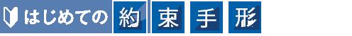 約束手形・割引を名古屋で提供する会社